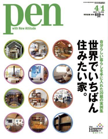 画像:Pen 2014年04月01日号 No.356 表紙