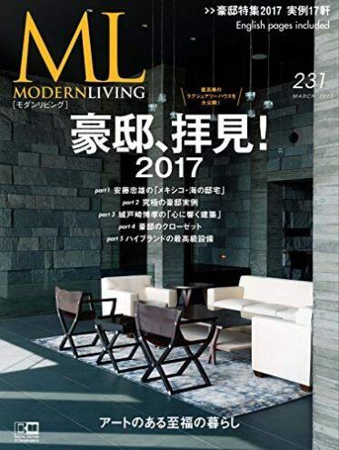 画像:Modern Living No.231 2017年3月号 表紙